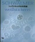 Schwälmer Weißstickerei - Ondori
